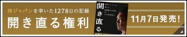 侍ジャパンを率いた1278日の記録「開き直る権利」